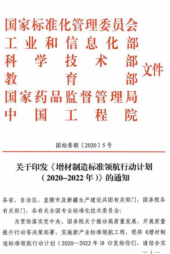 关于印发《增材制造标准领航行动计划(2020-2022年)》的通知